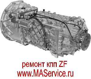 Ремонт КПП МАЗ ZF ЗФ (MAZ) ZF-16S181 (ZF16S181)